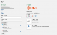 Office 2016专业版增强版安装教程