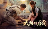 Descendants of the Sun 插曲下载
