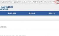 腾讯企业邮箱恢复QQ邮件列表的方法