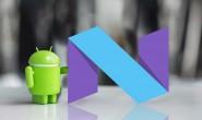 Android 7.0 Nougat 牛轧糖昨天正式发布