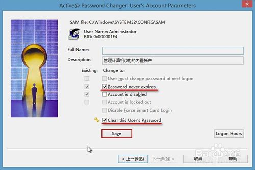 电脑忘记开机密码怎么办?