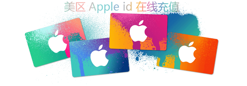 美区Apple ID 在线充值